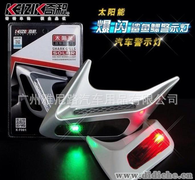 首创带警示灯防撞风口 汽车带爆闪灯风口 太阳能led灯风口 对装,ABS制动系统